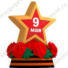 Праздничная декорация: звезда с георгиевской лентой