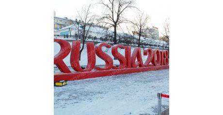Торжественное открытие часов обратного счета 500 дней до чемпионата мира по футболу 2018
