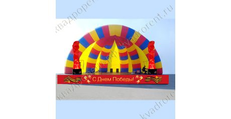Разноцветная надувная сцена в форме ракушки к 9 мая