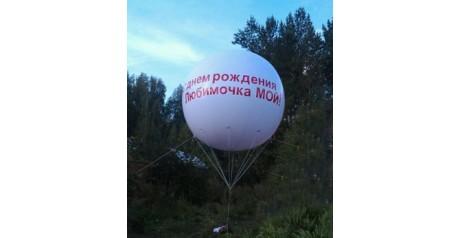 Пневмофигура воздушный шар с поздравлением на день рождение