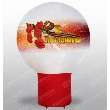 Геостат шар на опоре ко Дню Победы