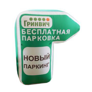Надувной Геостат «Указатель»